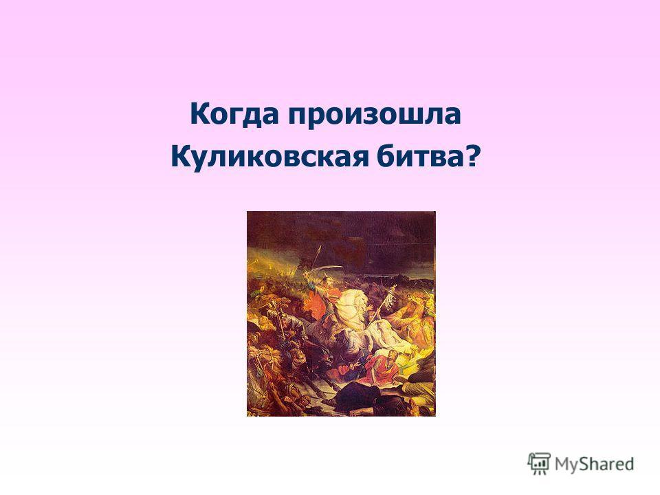 Когда произошла Куликовская битва?