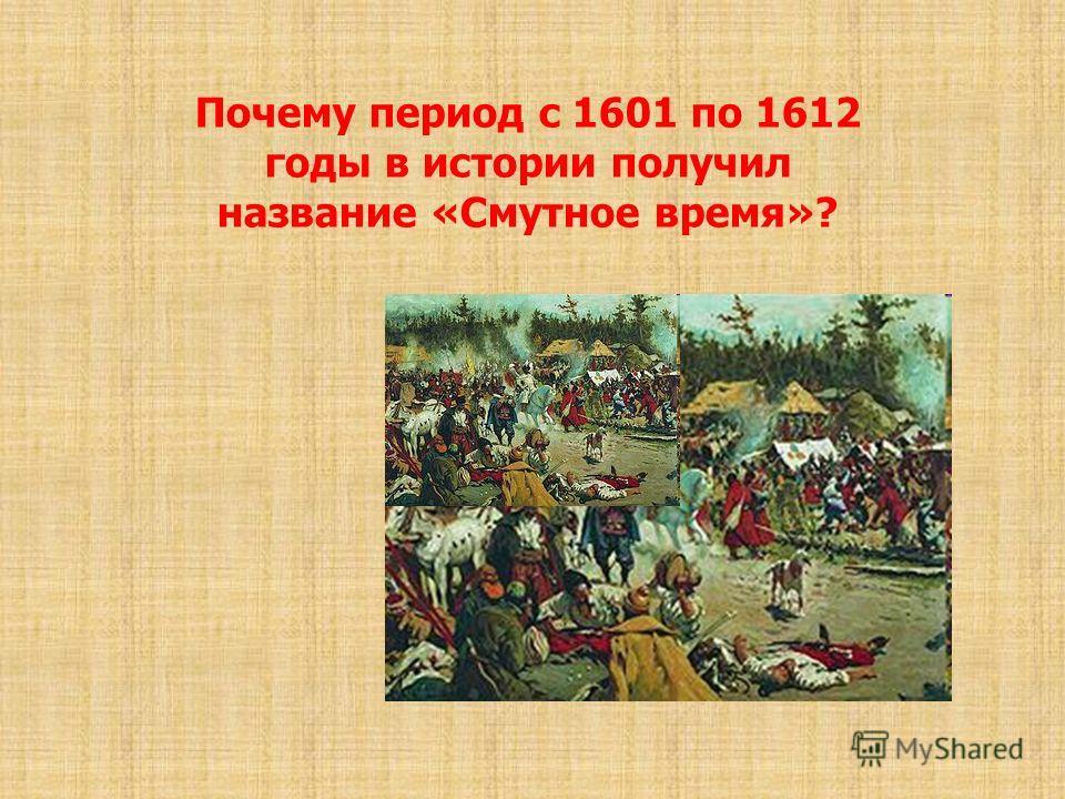 Почему период с 1601 по 1612 годы в истории получил название «Смутное время»?