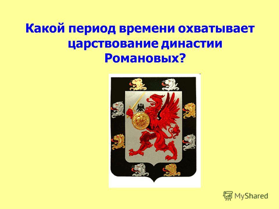 Какой период времени охватывает царствование династии Романовых?