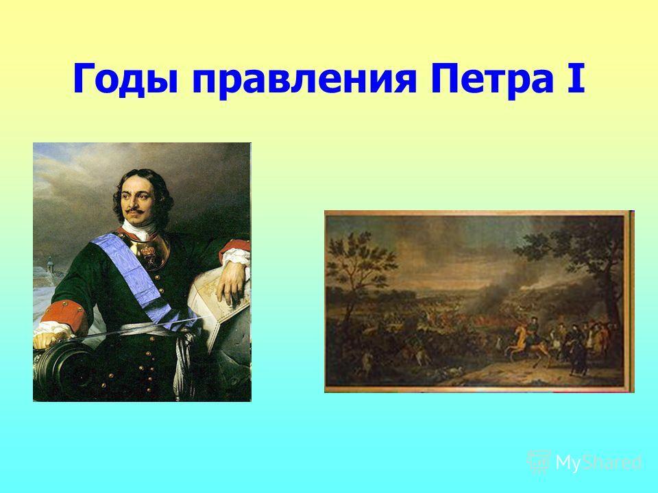 Годы правления Петра I