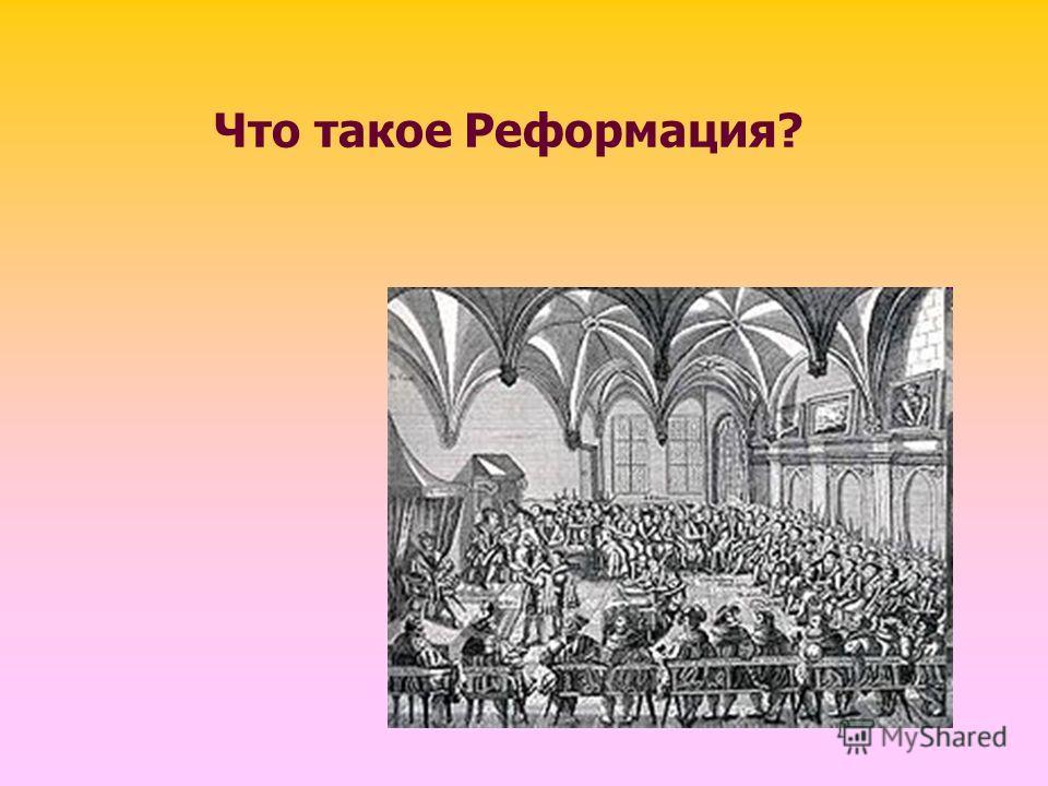 Что такое Реформация?