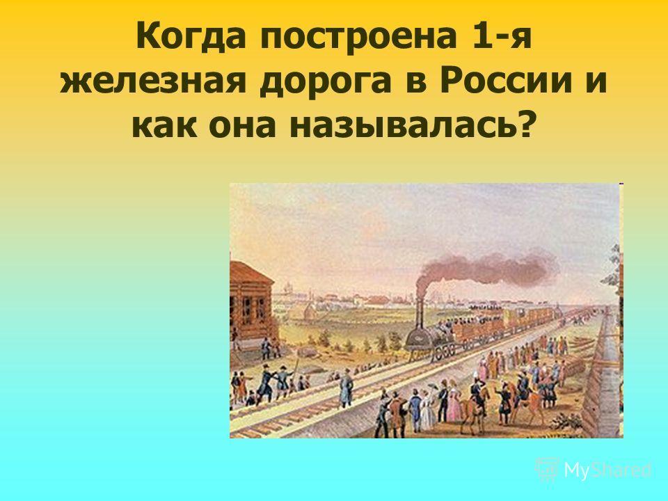Когда построена 1-я железная дорога в России и как она называлась?