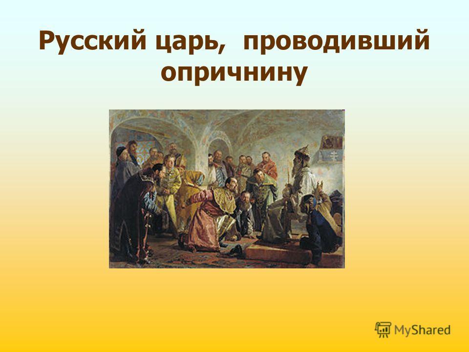 Русский царь, проводивший опричнину