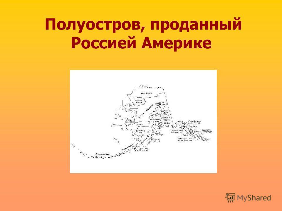 Полуостров, проданный Россией Америке