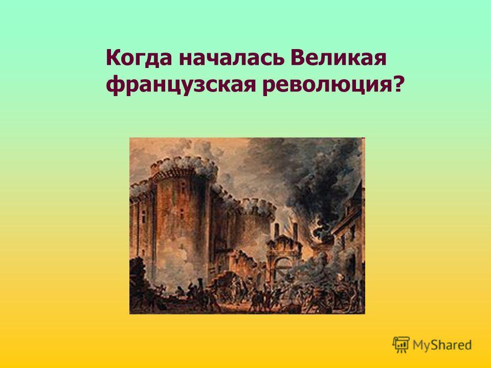 Когда началась Великая французская революция?