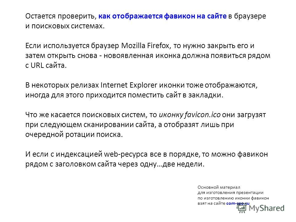 Остается проверить, как отображается фавикон на сайте в браузере и поисковых системах. Если используется браузер Mozilla Firefox, то нужно закрыть его и затем открыть снова - новоявленная иконка должна появиться рядом с URL сайта. В некоторых релизах