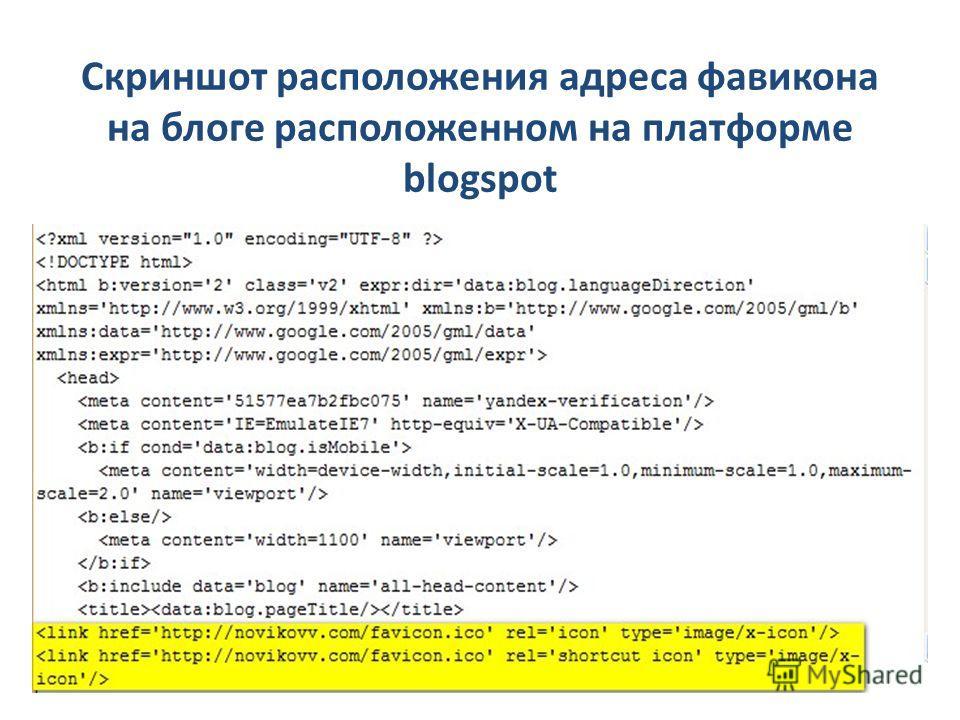 Скриншот расположения адреса фавикона на блоге расположенном на платформе blogspot