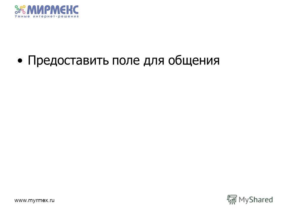 www.myrmex.ru Предоставить поле для общения