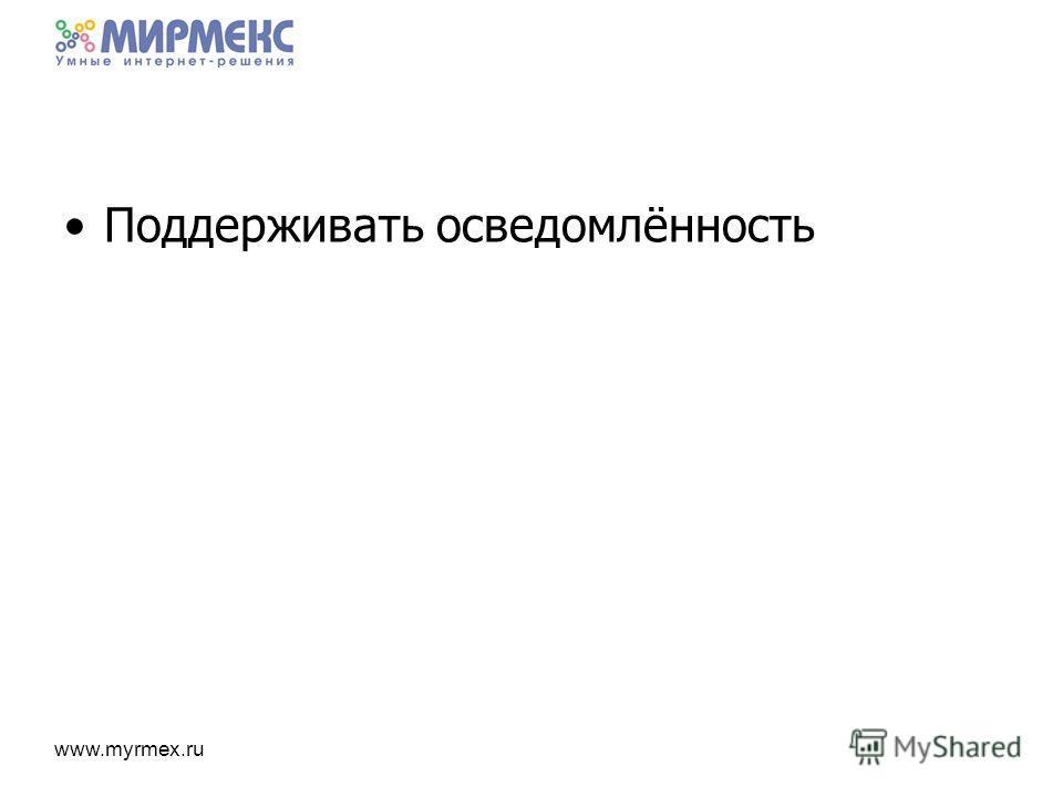 www.myrmex.ru Поддерживать осведомлённость
