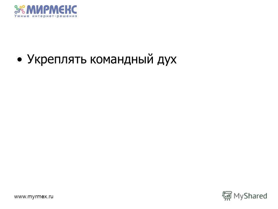 www.myrmex.ru Укреплять командный дух