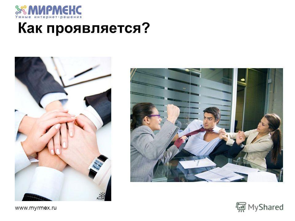 www.myrmex.ru Как проявляется?