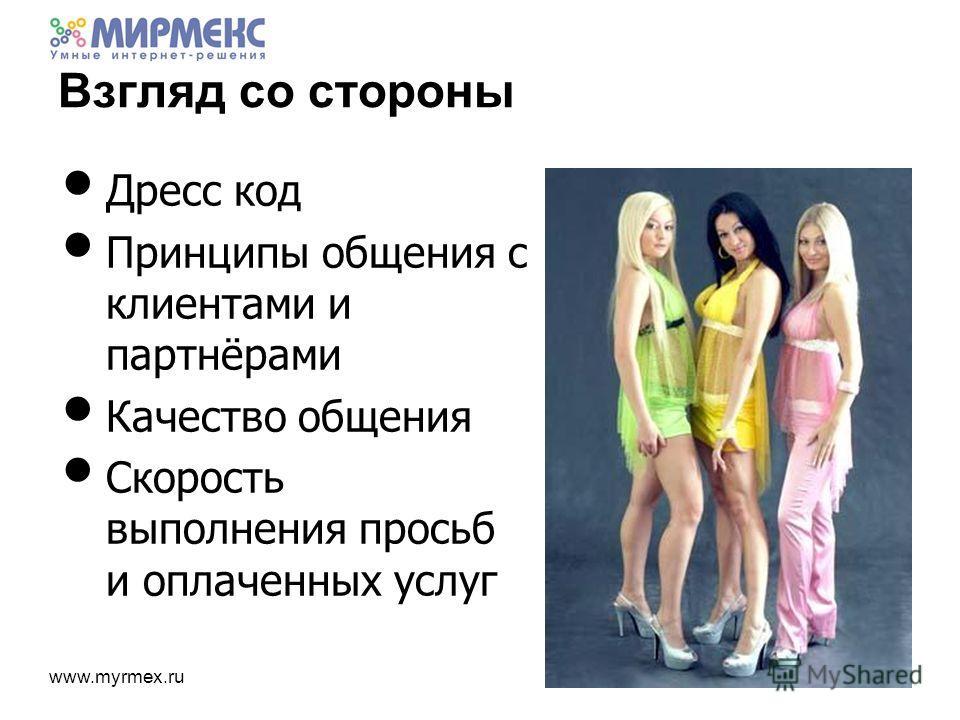 www.myrmex.ru Взгляд со стороны Дресс код Принципы общения с клиентами и партнёрами Качество общения Скорость выполнения просьб и оплаченных услуг