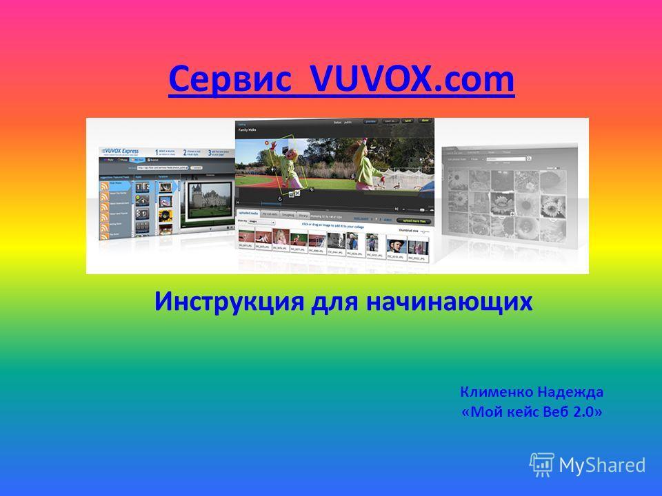 Сервис VUVOX.com Инструкция для начинающих Клименко Надежда «Мой кейс Веб 2.0»
