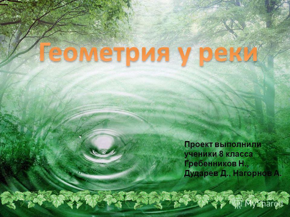 Проект выполнили ученики 8 класса Гребенников Н., Дударев Д., Нагорнов А.