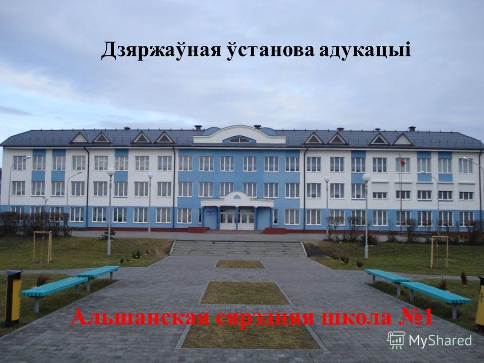 Дзяржаўная ўстанова адукацыі Альшанская сярэдняя школа 1