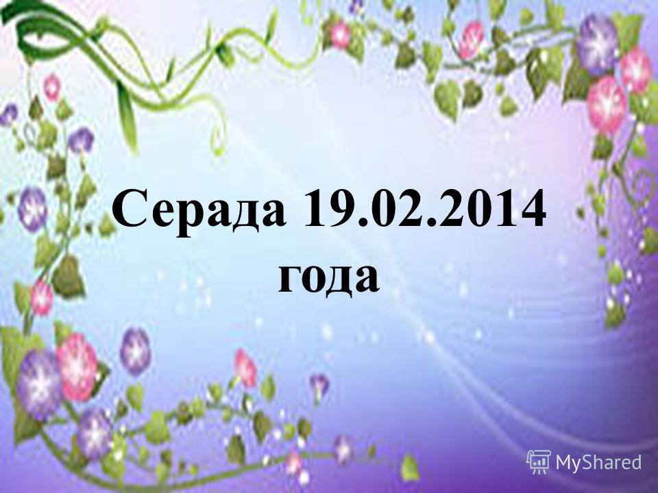 Серада 19.02.2014 года