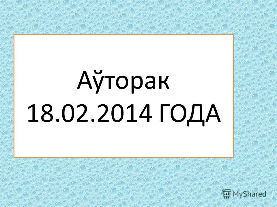 Аўторак 18.02.2014 ГОДА