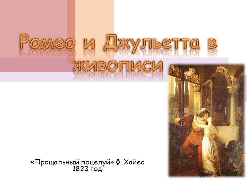 «Прощальный поцелуй» Ф. Хайес 1823 год