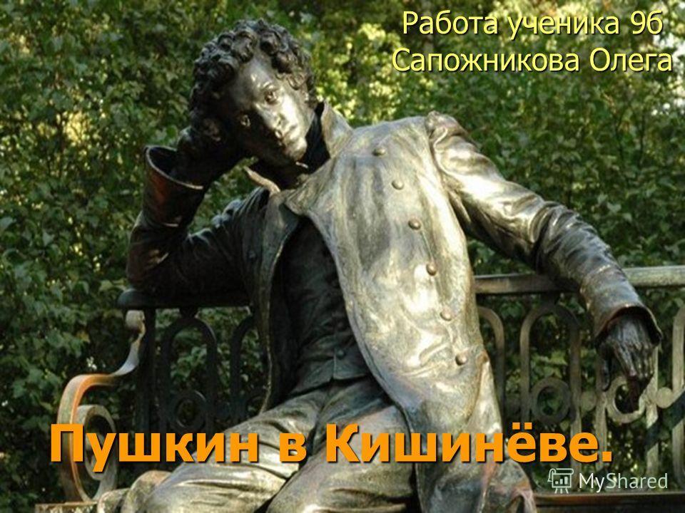 Пушкин в Кишинёве. Работа ученика 9б Сапожникова Олега