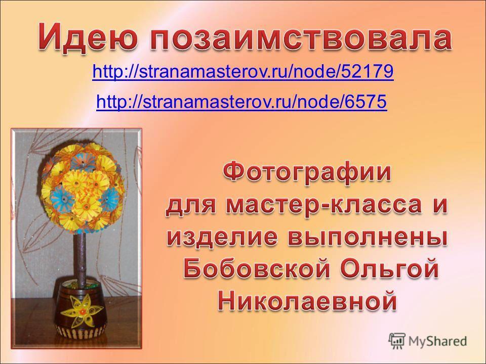 http://stranamasterov.ru/node/52179 http://stranamasterov.ru/node/6575