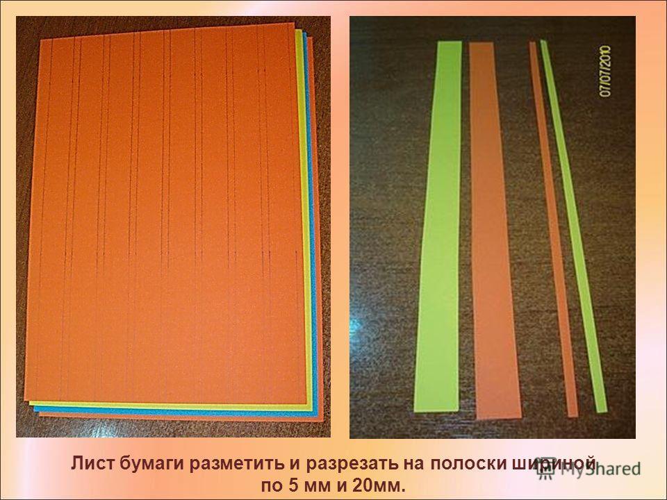 Лист бумаги разметить и разрезать на полоски шириной по 5 мм и 20мм.