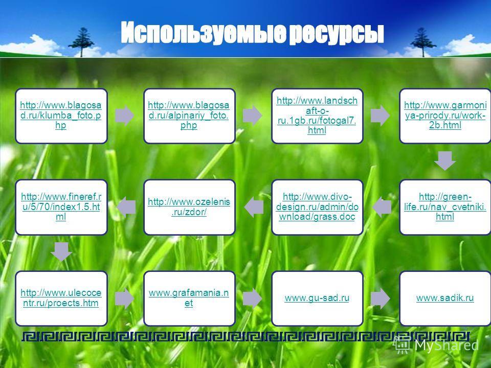 http://www.blagosa d.ru/klumba_foto.p hp http://www.blagosa d.ru/alpinariy_foto. php http://www.landsch aft-o- ru.1gb.ru/fotogal7.h tml http://www.garmoni ya-prirody.ru/work- 2b.html http://green- life.ru/nav_cvetniki. html http://www.divo- design.ru