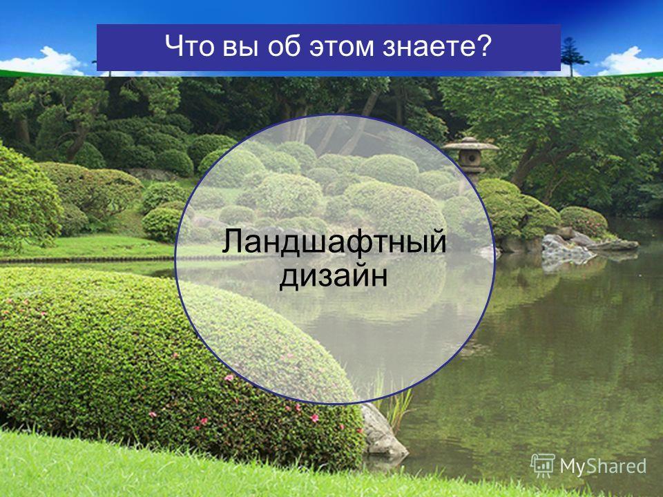Ландшафтный дизайн Что вы об этом знаете?