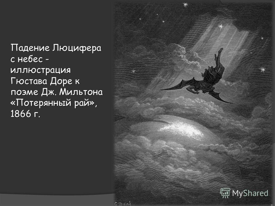 Падение Люцифера с небес - иллюстрация Гюстава Доре к поэме Дж. Мильтона «Потерянный рай», 1866 г.