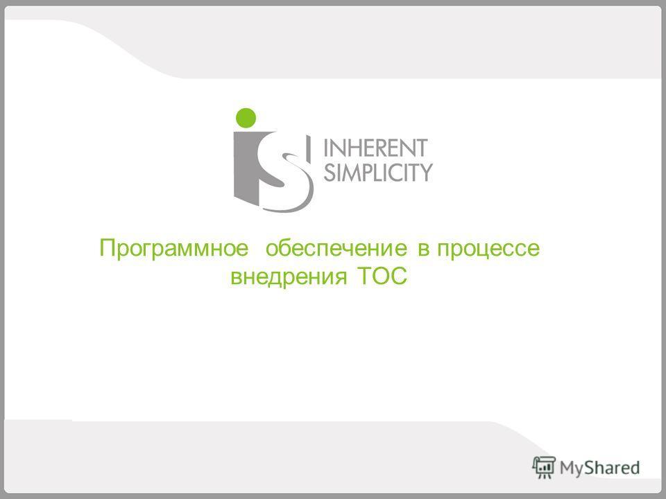 Программное обеспечение в процессе внедрения ТОС