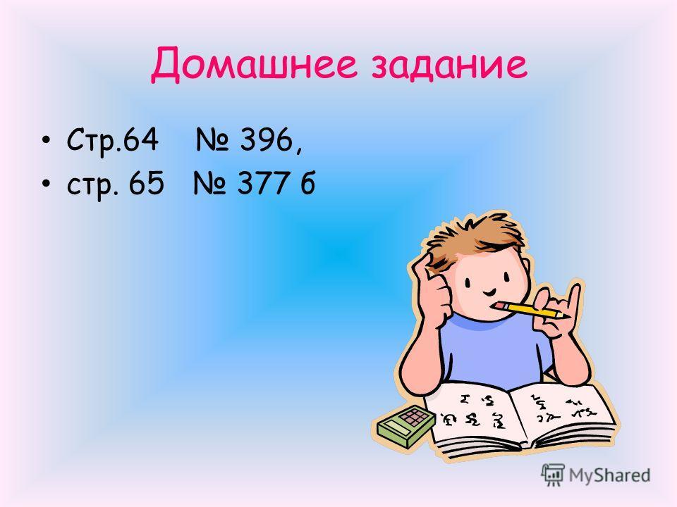 Домашнее задание Стр.64 396, стр. 65 377 б
