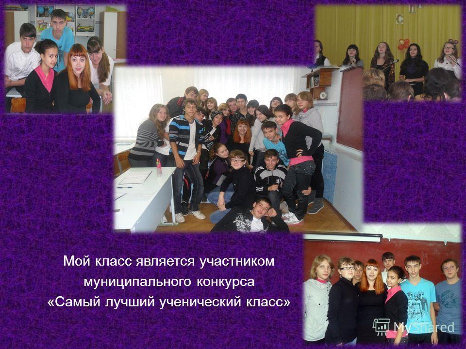Мой класс является участником муниципального конкурса «Самый лучший ученический класс»