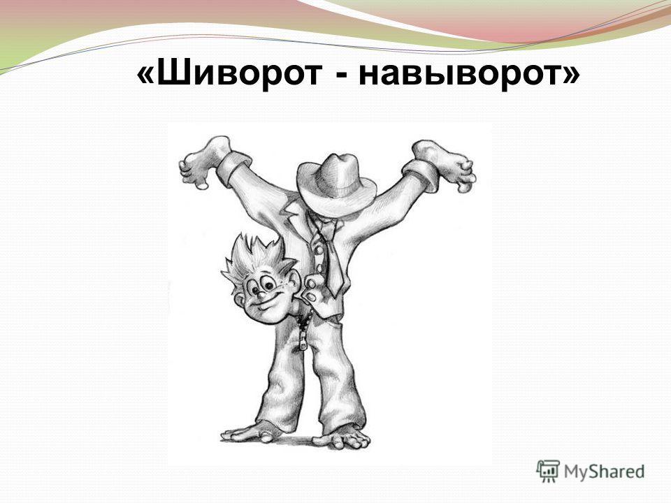 «Шиворот - навыворот»