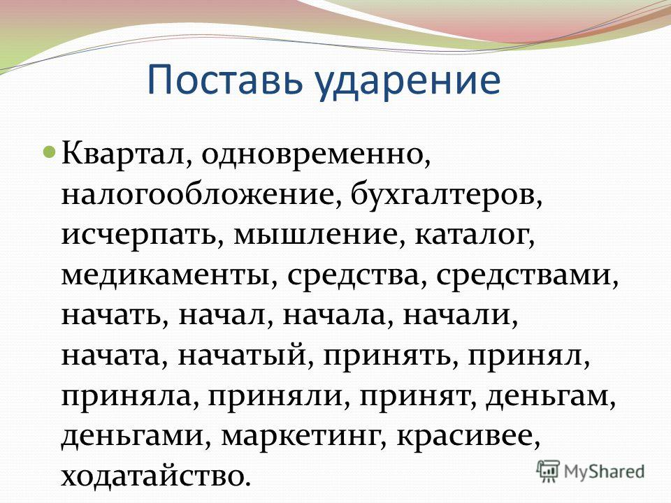 Основное и побочное ударение в русском языке