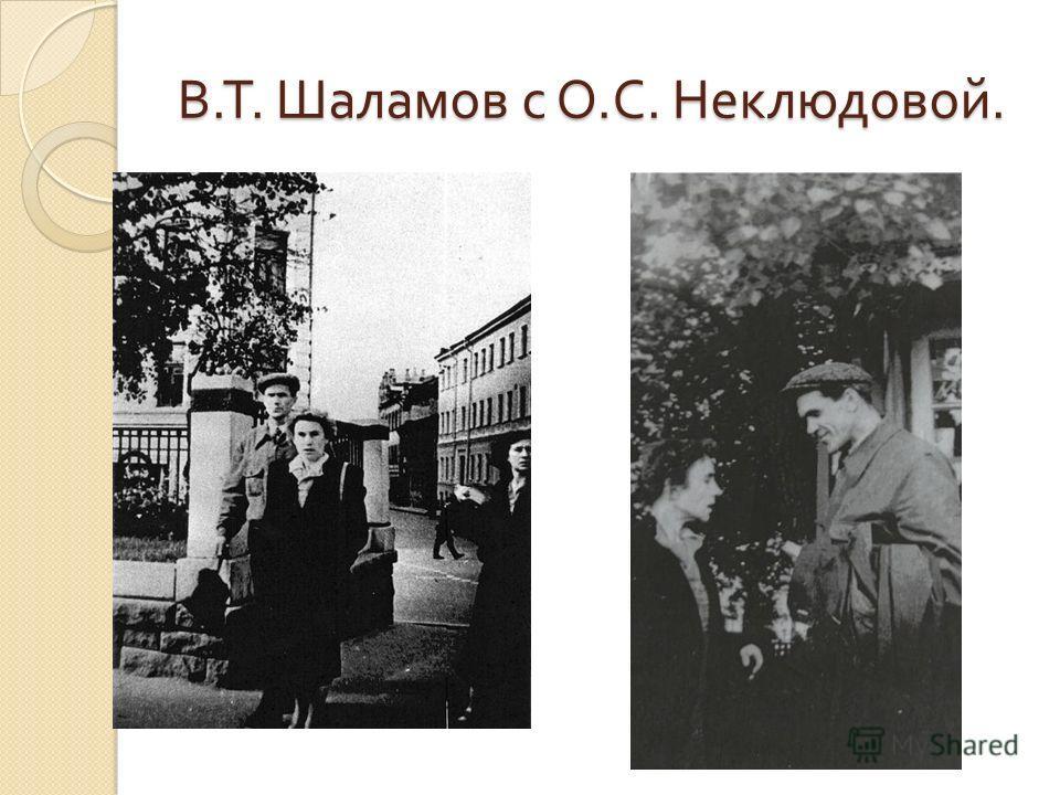В. Т. Шаламов с О. С. Неклюдовой.