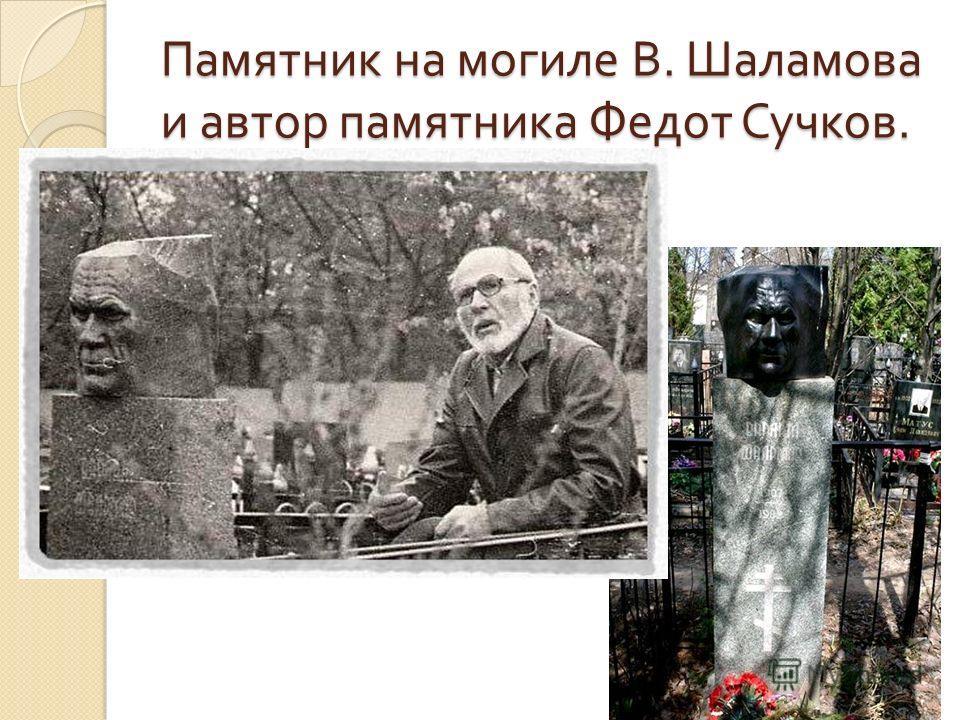 Памятник на могиле В. Шаламова и автор памятника Федот Сучков.