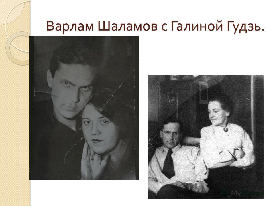 Варлам Шаламов с Галиной Гудзь.