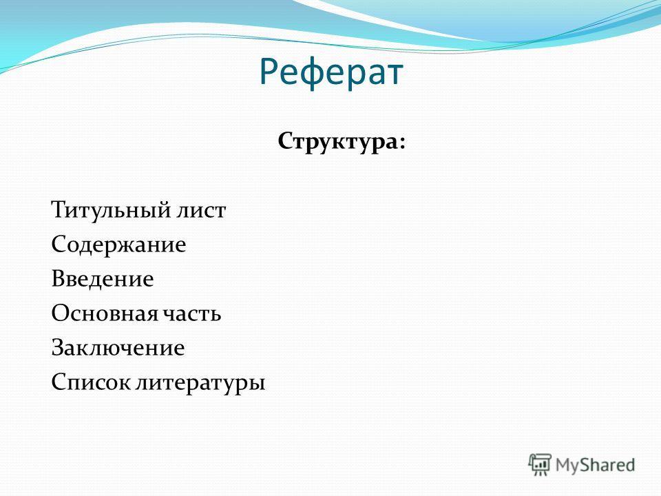 Реферат Структура: Титульный лист Содержание Введение Основная часть Заключение Список литературы