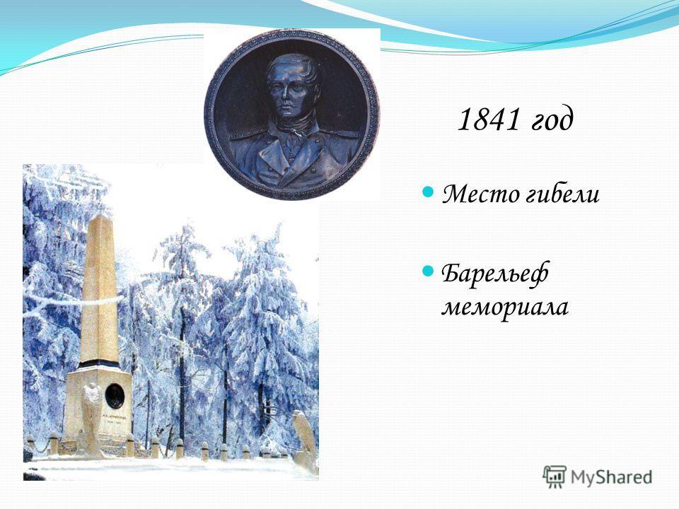 1841 год Место гибели Барельеф мемориала