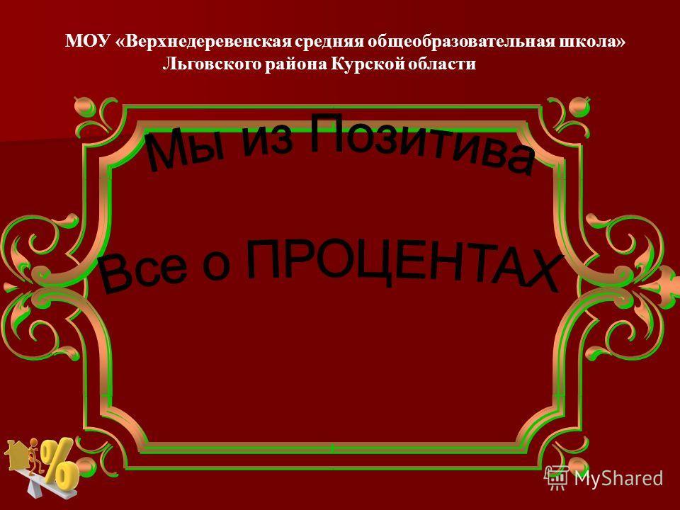 МОУ «Верхнедеревенская средняя общеобразовательная школа» Льговского района Курской области