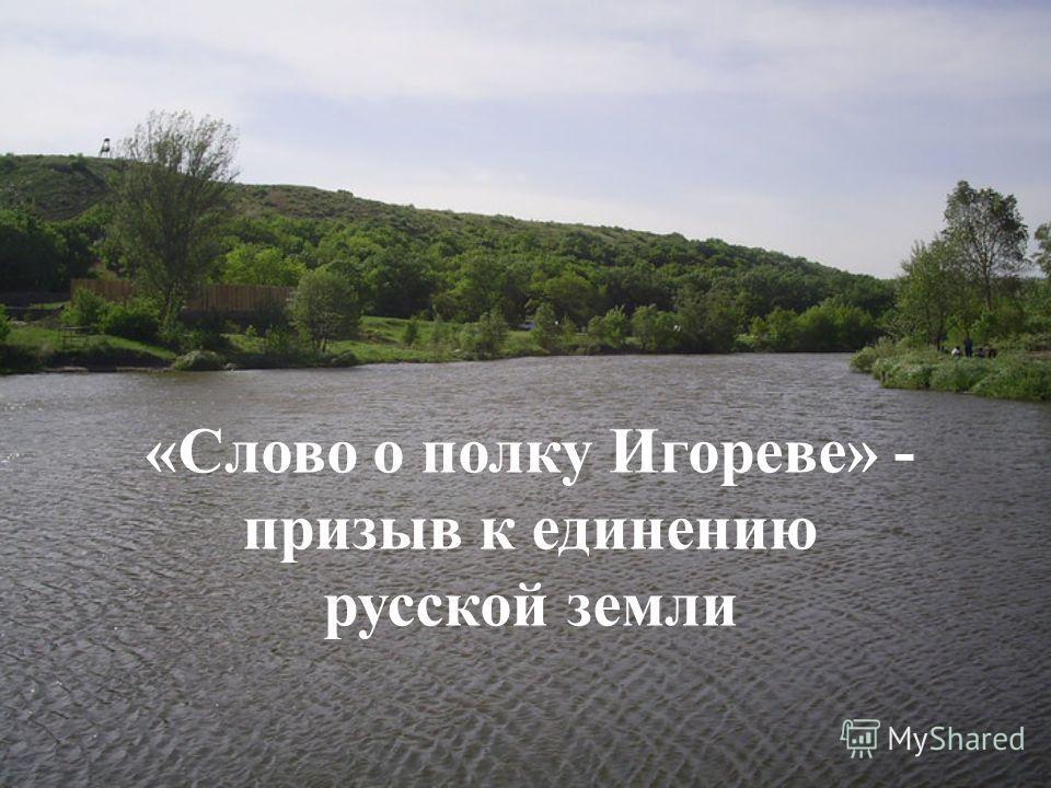 «Слово о полку Игореве» - призыв к единению русской земли