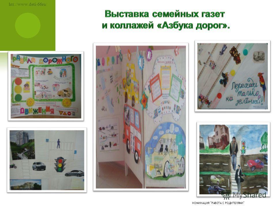 НОМИНАЦИЯ  РАБОТА С РОДИТЕЛЯМИ  htt://www.deti-66ru/