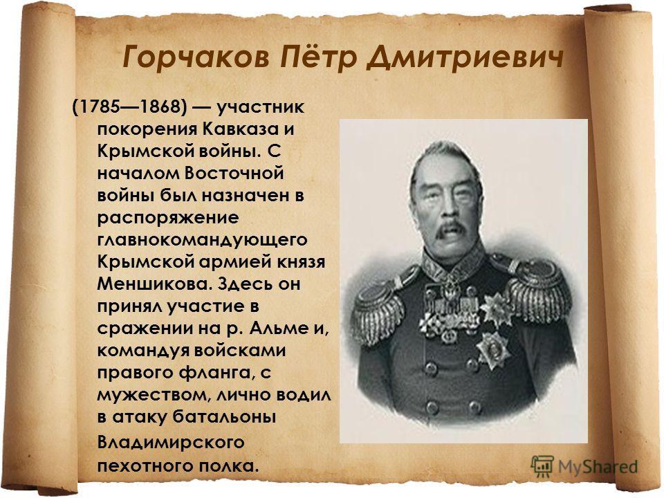 Збиевский Тимофей Иванович (1767 – 1828), российский командир эпохи наполеоновских войн, генерал-майор. Командиром Владимирского мушкетерского полка был назначен 25 марта 1804.