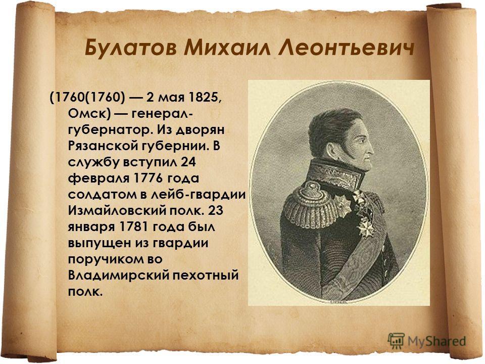 Бенардос Пантелеймон Егорович (1761-1839), генерал- майор.C 5 марта 1806 был назначен шефом Владимирского мушкетерского полка (с 22 февраля 1811 Владимирский пехотный полк).