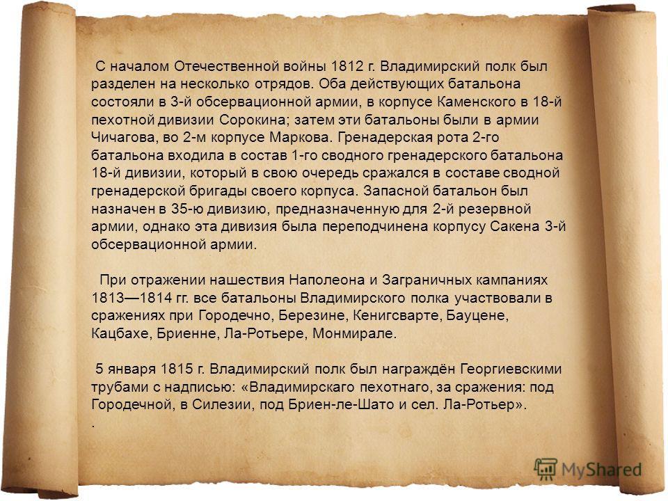 Владимирский 61-й пехотный полк