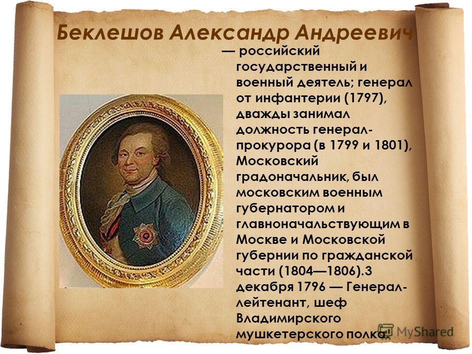Боронок Алексей Никитич Родился в 1852 г., начал службу в 1868 г. унтер- офицером из вольноопределяющихс я в 61-й пехотном Владимирском полку. По окончании Рижского пехотного юнкерского училища, 13 ноября 1874 г., Боронок был произведён в прапорщики.
