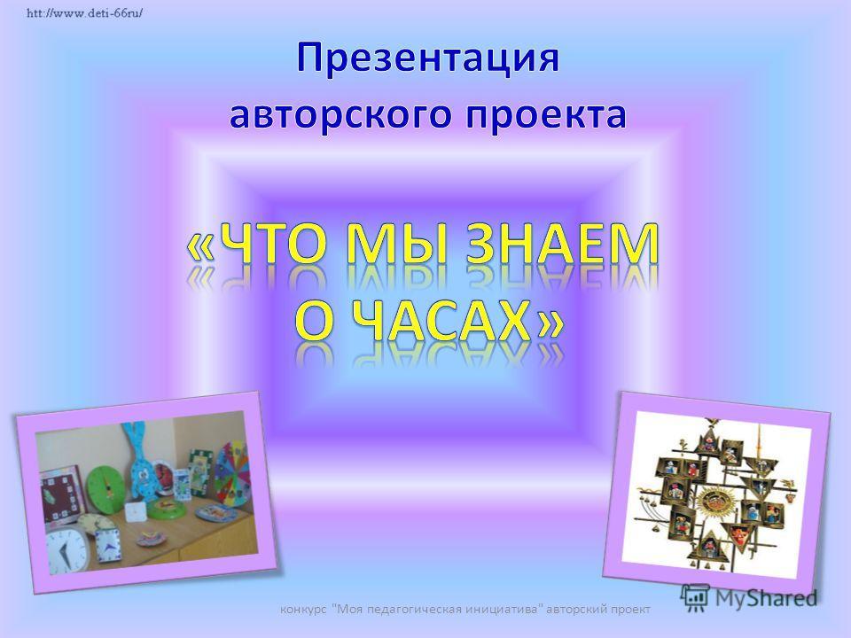 конкурс Моя педагогическая инициатива авторский проект