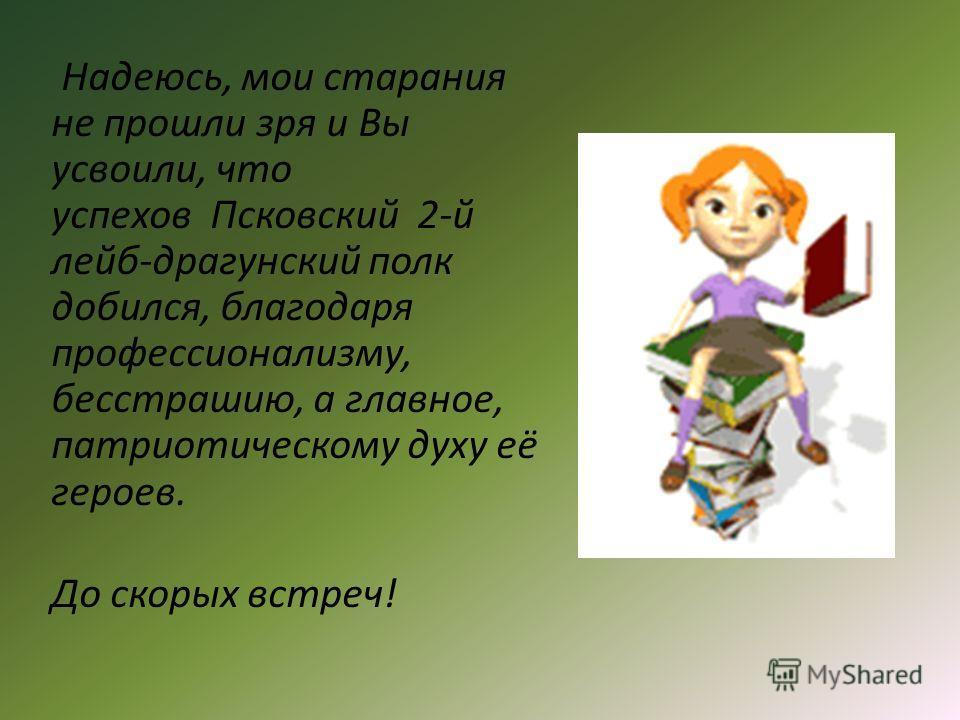 А вот ресурсы, которые я использовала: 1) http://ru.wikipedia.org/ 2) http://ru.hayazg.info 3) http://dic.academic.ru 4) http://www.runivers.ru 5) http://www.megabook.ru 6) http://www.zitata.eu/ 7) http://www.childlib.ru/dep- resourses/hero-pages-181