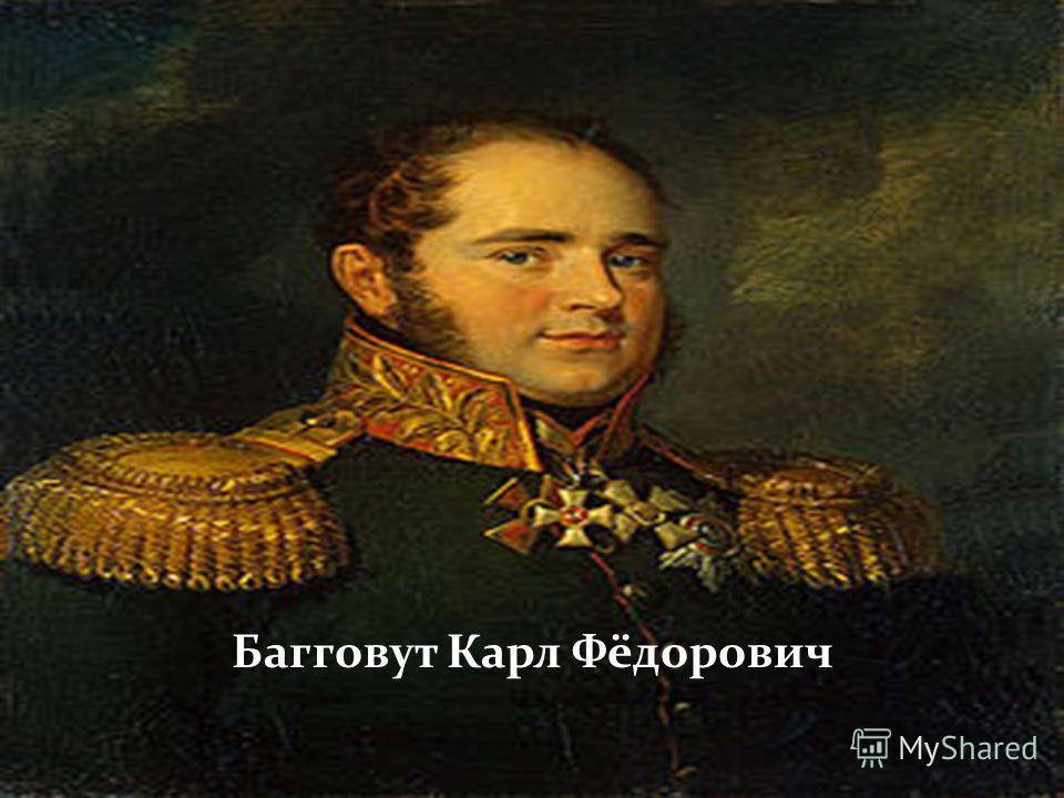 Волконский Дмитрий Михайлович