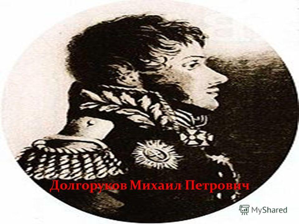 Остерман-Толстой Александр Иванович