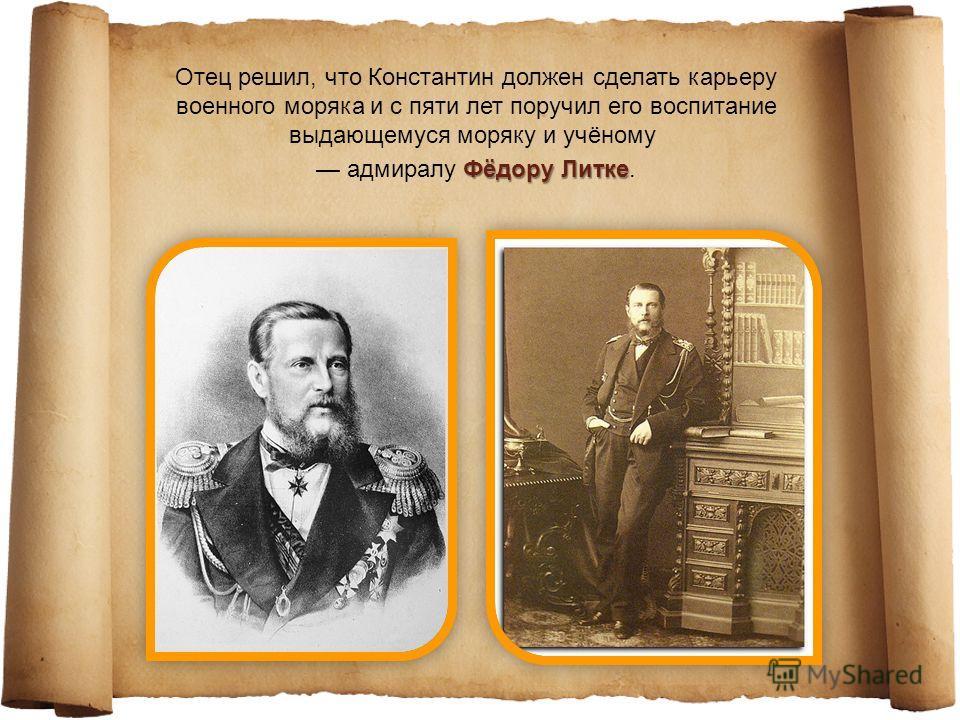 Константин Николаевич Великий князь Константин Николаевич (1827-1892) одна из самых ярких и противоречивых личностей Дома Романовых.